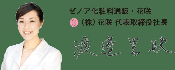 ゼノア化粧料通販・花咲 (株)花咲 代表取締役社長 渡邊 里映